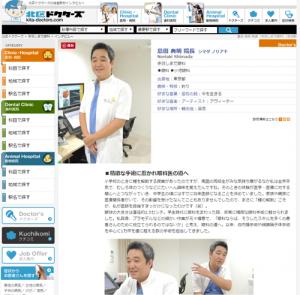 島田院長のインタビュー記事